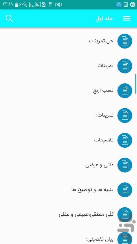 شرح فارسی منطق مظفر(نسخه کامل) - عکس برنامه موبایلی اندروید