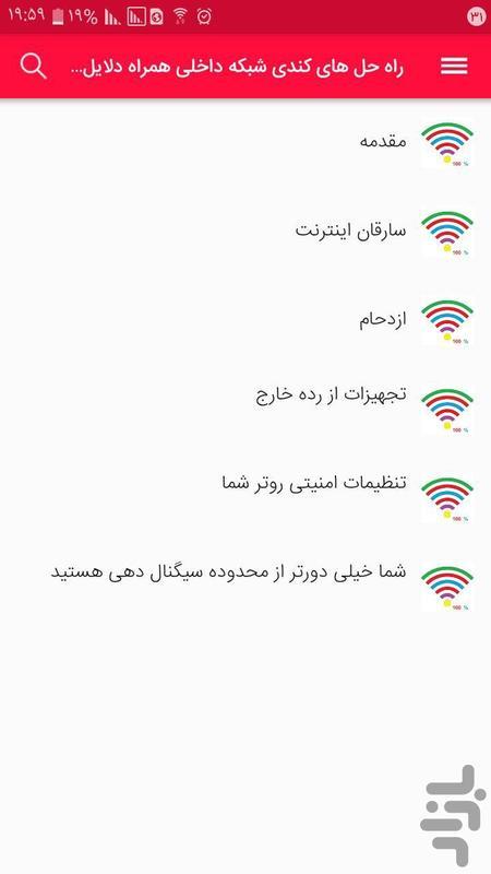 آنتی هک wifi(نسخه کامل) - عکس برنامه موبایلی اندروید