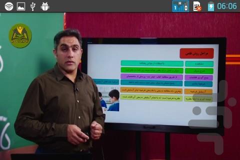 آموزش علوم هفتم (فیلم) - عکس برنامه موبایلی اندروید