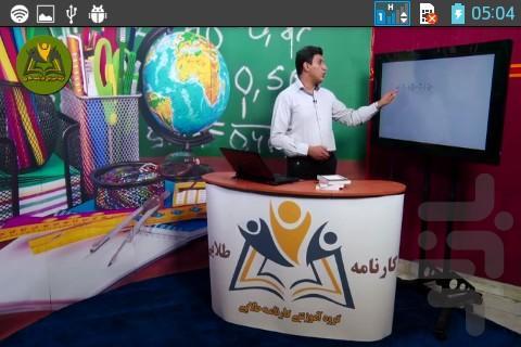 آموزش ریاضی هشتم (فیلم) - عکس برنامه موبایلی اندروید