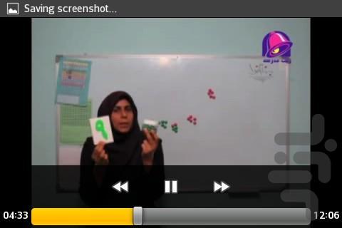 آموزش ریاضی سوم ابتدایی (فیلم) - عکس برنامه موبایلی اندروید