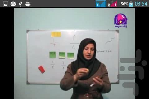 آموزش ریاضی ششم ابتدایی (فیلم) - عکس برنامه موبایلی اندروید