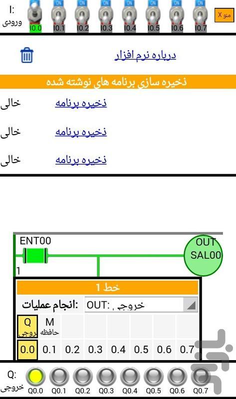 شبیه ساز plc - عکس برنامه موبایلی اندروید