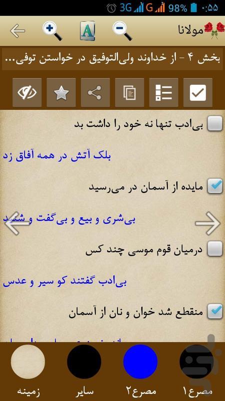 اشعار مولانا (مولوی) - عکس برنامه موبایلی اندروید