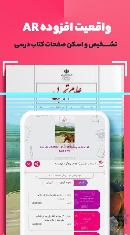 لایو بوک - آموزش گامبهگام با AR - عکس برنامه موبایلی اندروید