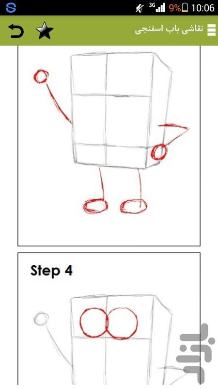 آموزش نقاشی کارتونی - عکس برنامه موبایلی اندروید
