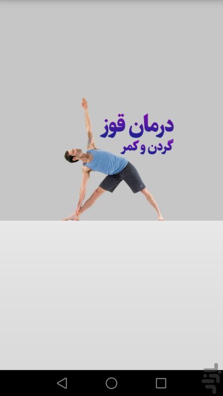درمان قوز کمر و گردن (کیفوز) - عکس برنامه موبایلی اندروید