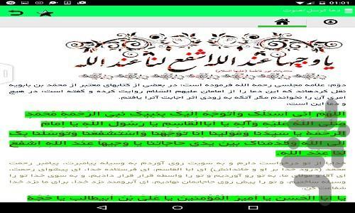دعاهای ناب - عکس برنامه موبایلی اندروید