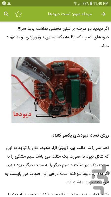 آموزش تعمیر لامپ کم مصرف - عکس برنامه موبایلی اندروید