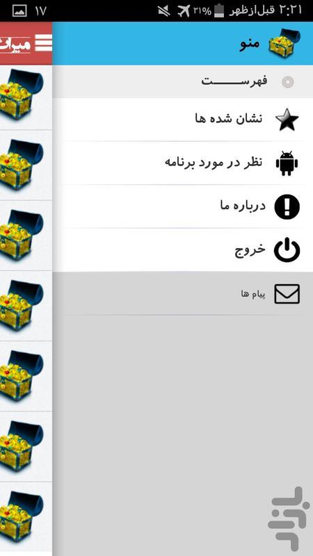 میراث زررین - عکس برنامه موبایلی اندروید