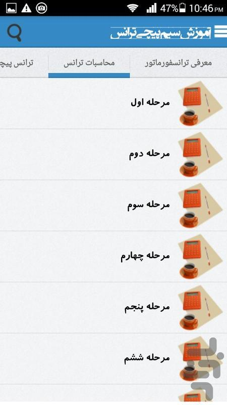 آموزش سیم پیچی ترانس - عکس برنامه موبایلی اندروید