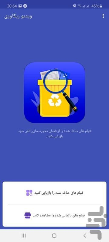 Video Recovery - Image screenshot of android app