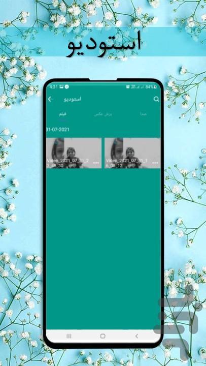 کلیپ ساز پیشرفته - عکس برنامه موبایلی اندروید