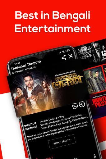 hoichoi - Bengali Movies | Web Series | Music - عکس برنامه موبایلی اندروید