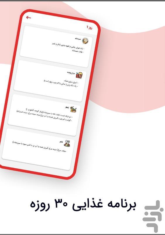 مانکن شو (لاغری در 30 روز) - عکس برنامه موبایلی اندروید