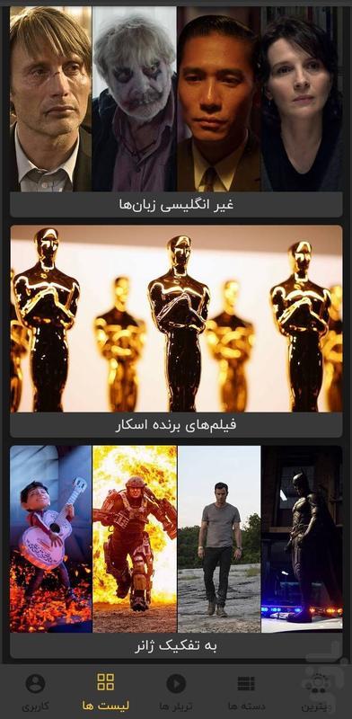 شاهکار | معرفی بهترین فیلم و سریال - عکس برنامه موبایلی اندروید