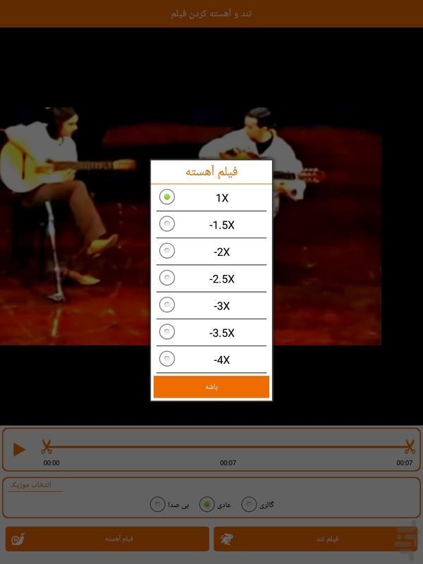 تند و آهسته کردن فیلم - عکس برنامه موبایلی اندروید