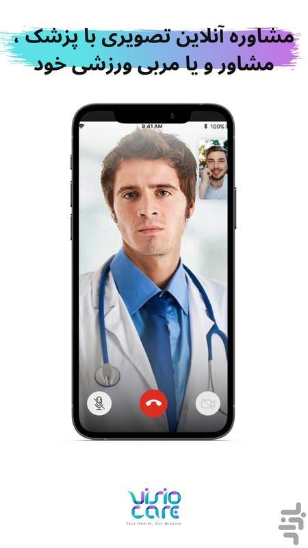 ویزیوکر . اپلیکیشن تخصصی سلامتی - عکس برنامه موبایلی اندروید