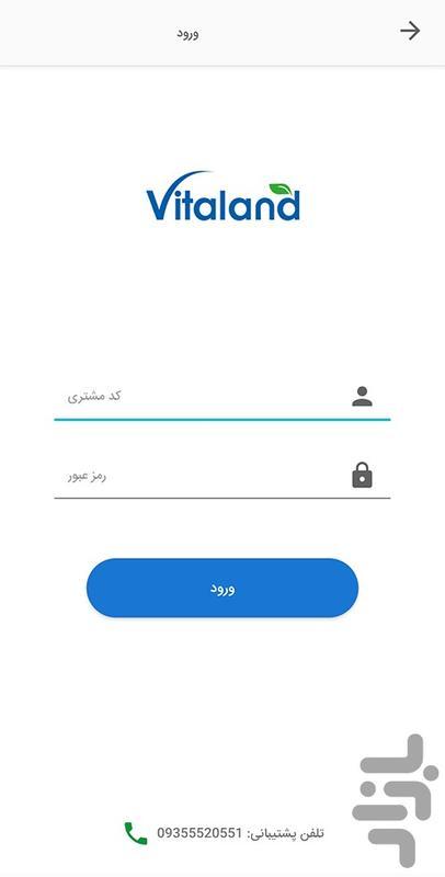 ویتالند - عکس برنامه موبایلی اندروید