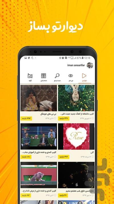 ویزیو - عکس برنامه موبایلی اندروید
