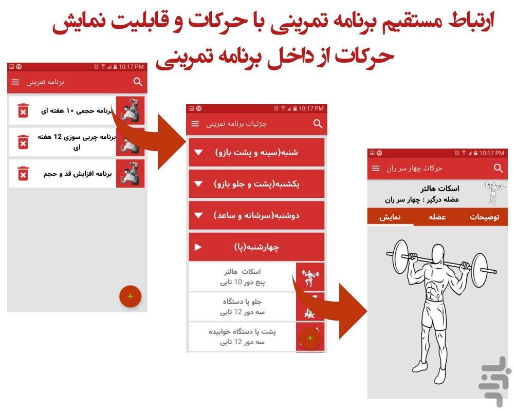 بدنساز پلاس (بدنسازی و فیتنس) - عکس برنامه موبایلی اندروید