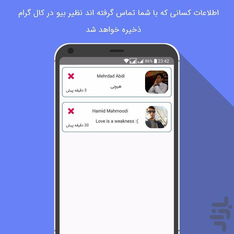 کال گرام (اطلاعات تماس) - عکس برنامه موبایلی اندروید