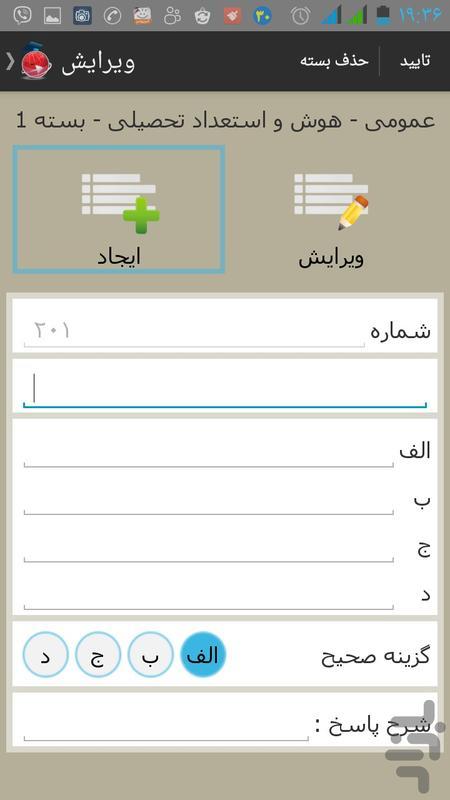 آزمون ارشد مجموعه روانشناسی - عکس برنامه موبایلی اندروید