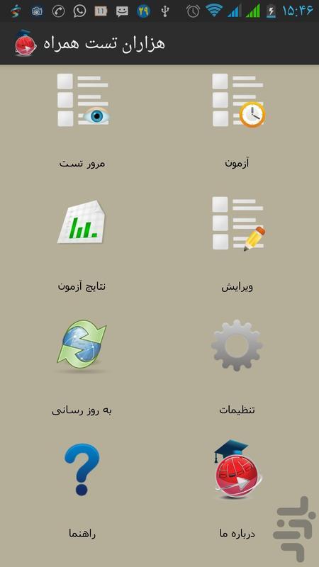 حقوق تجارت - عکس برنامه موبایلی اندروید