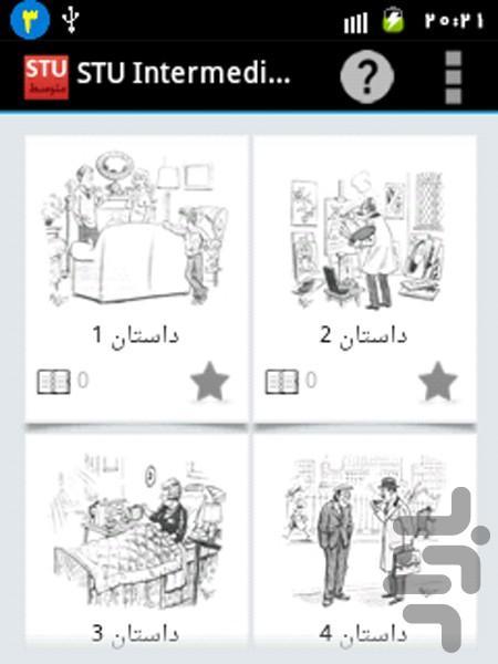 داستان های انگلیسی3+تشخیص گفتار - عکس برنامه موبایلی اندروید
