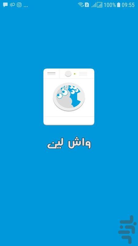 خشکشویی آنلاین و اینترنتی واش لین - عکس برنامه موبایلی اندروید