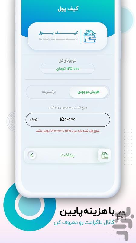 وب لند - فالوور لایک ممبر تلگرام - عکس برنامه موبایلی اندروید