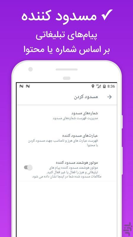 پیامک رسان سرند - مسدود کننده اسپم - عکس برنامه موبایلی اندروید