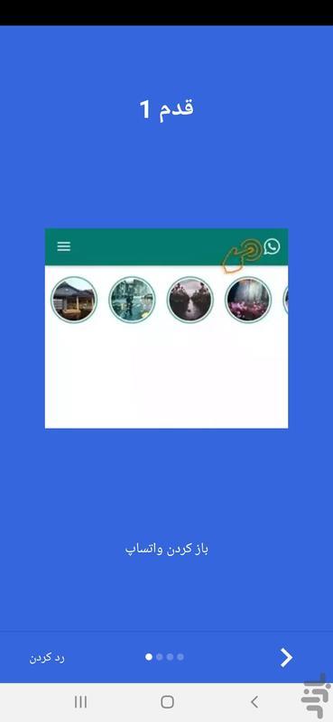 دانلود وضعیت واتساپ - عکس برنامه موبایلی اندروید