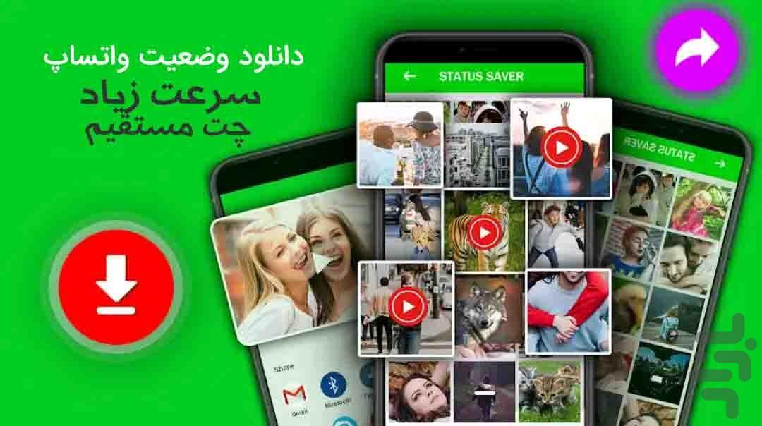 دانلود وضعیت واتساپ+چت مستقیم🔰 - عکس برنامه موبایلی اندروید