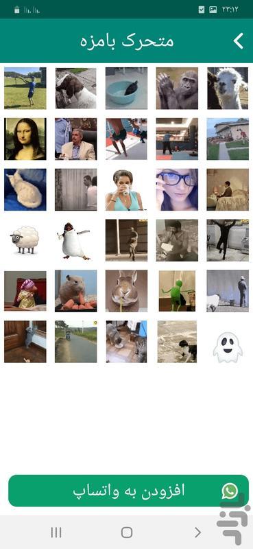 استیکرهای متحرک و ثابت واتساپ - عکس برنامه موبایلی اندروید