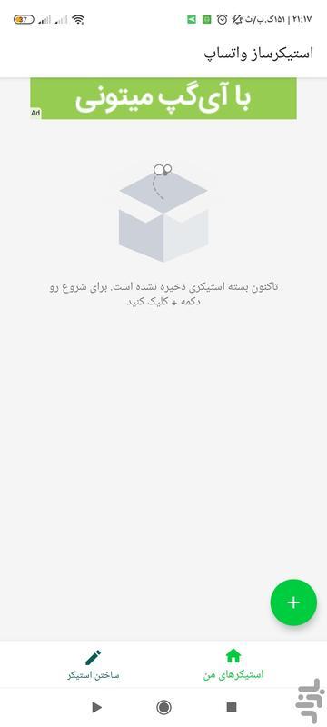 واتساپ مستقیم - عکس برنامه موبایلی اندروید