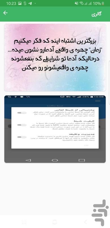 دانلود وضعیت (واتساپ) - عکس برنامه موبایلی اندروید