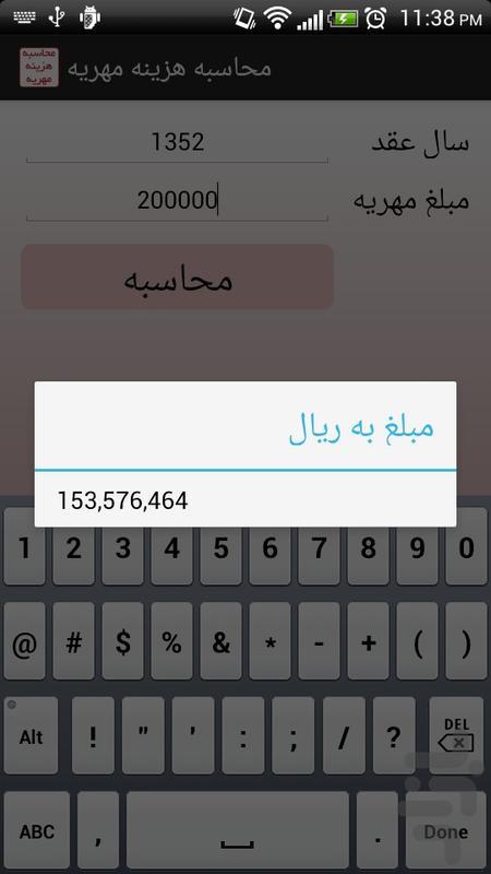 محاسبه هزینه مهریه - عکس برنامه موبایلی اندروید