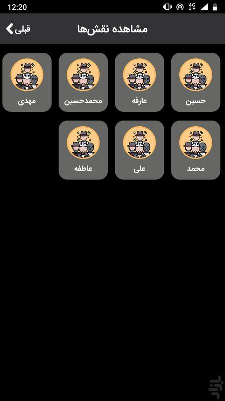 شبهای مافیا   بازی دورهمی - عکس بازی موبایلی اندروید