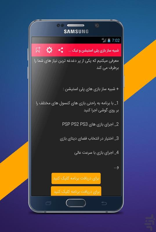 آنتی هک وای فای - عکس برنامه موبایلی اندروید