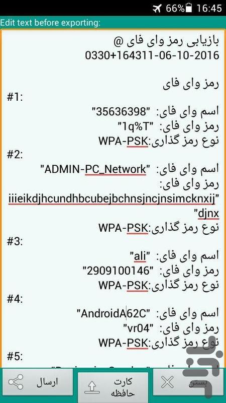 پیداکردن رمز وای فای 🤓 - عکس برنامه موبایلی اندروید