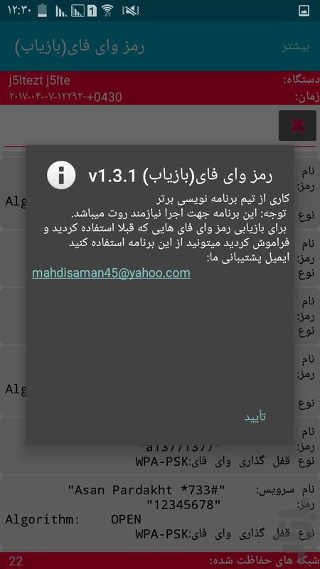 رمز وای فای(بازیاب) - عکس برنامه موبایلی اندروید