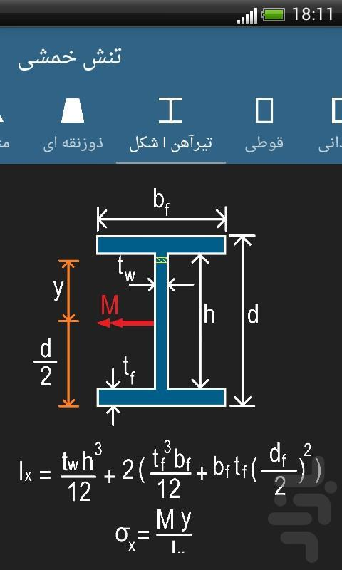 محاسبه گر مهندسی عمران - عکس برنامه موبایلی اندروید