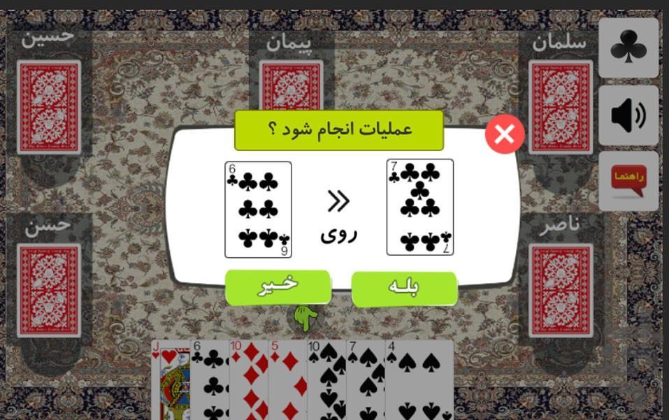 پاسور هفت 7 - عکس بازی موبایلی اندروید