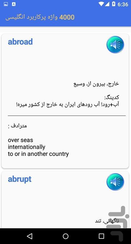 اموزش زبان انگلیسی (4000 واژه) - عکس برنامه موبایلی اندروید