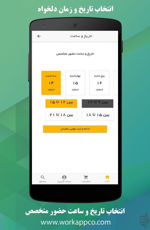 ورکاپ-کلینیک آنلاین خانه و ساختمان - عکس برنامه موبایلی اندروید