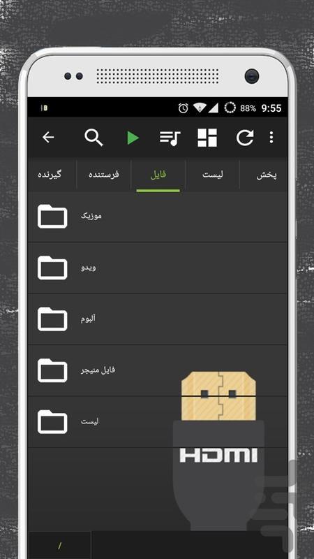پخش فیلم بدون سیم در تلویزیون - عکس برنامه موبایلی اندروید