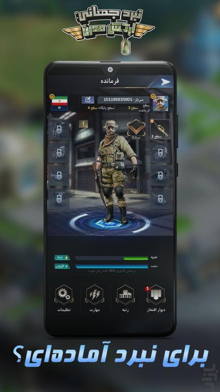 نبرد جهانی: ارتش مدرن (آنلاین) - عکس بازی موبایلی اندروید