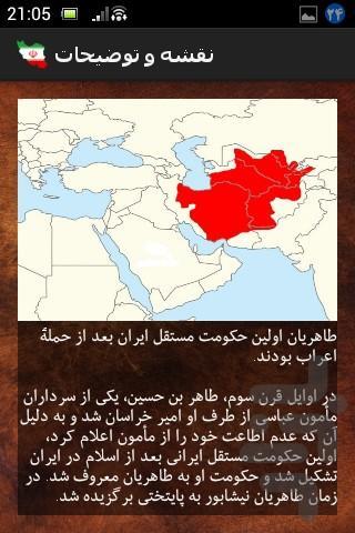 NaghsheIran - Image screenshot of android app