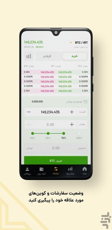 خرید بیت کوین و ارزدیجیتال: اکسچینو - عکس برنامه موبایلی اندروید